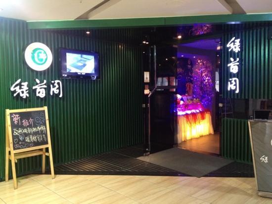 Greenery Cafe (Guangzhou Gangding) : 哈哈