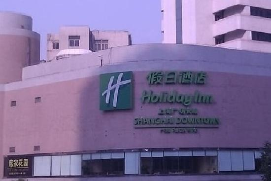 Holiday Inn Shanghai Downtown: 门头