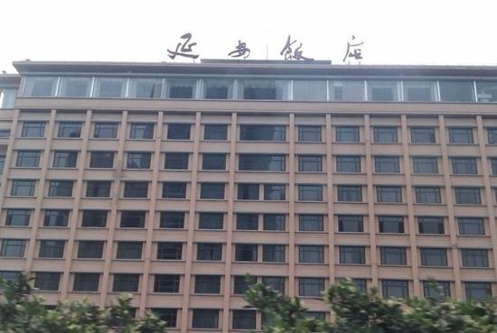 상하이 얀 안 호텔 사진