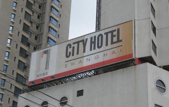 City Hotel Shanghai: 广告