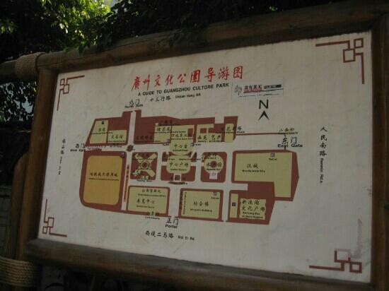 广州文化公园