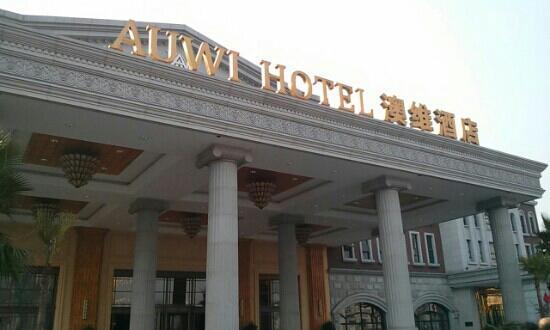 Auwei Hotel: 奢华气派的酒店