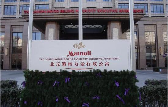 The Sandalwood Beijing Marriott Executive Apartments: 外观