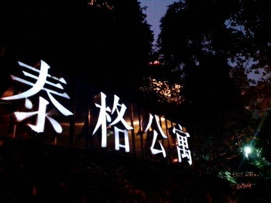 Fraser Place Shekou Hotel Shenzhen: 非常高档的公寓