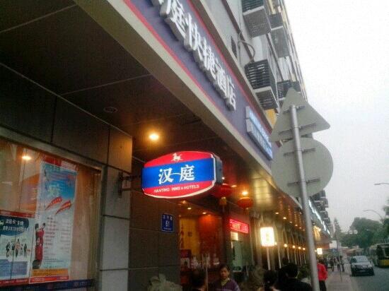 Hanting Express Shenzhen Haishang Shijie: 汉庭太子店