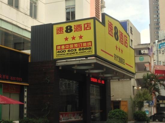 Shidai Yaju Hotel: 酒店大门