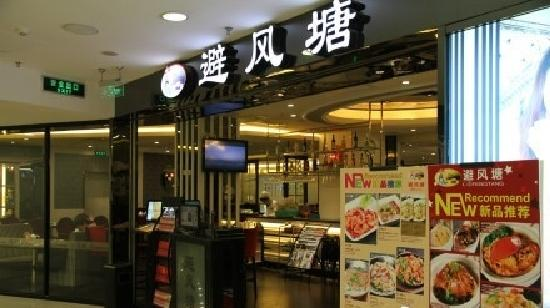 Bifengtang (Fang Dian Road)