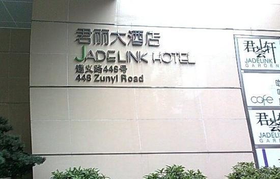 JadeLink Hotel Shanghai : 君丽大酒店