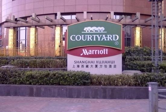 Courtyard Shanghai Xujiahui: 入口
