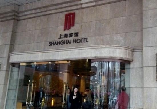 شنغهاي هوتل: 门口 