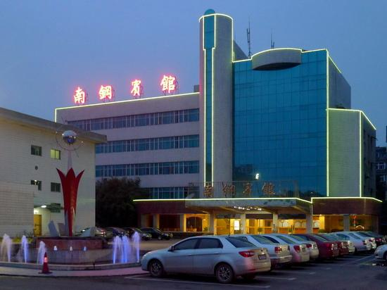 Photo of Nan Gang Hotel Nanjing