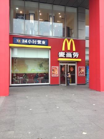 McDonald's (TianShan)