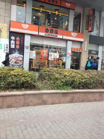 Yoshinoya (Hong Xin Plaza)