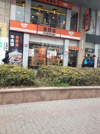 Yoshinoya (Hong Xin Plaza)