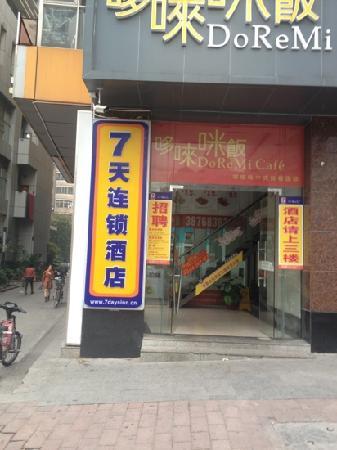 7 Days Inn Guangzhou Tianhe Park: 7天酒店天河公园店