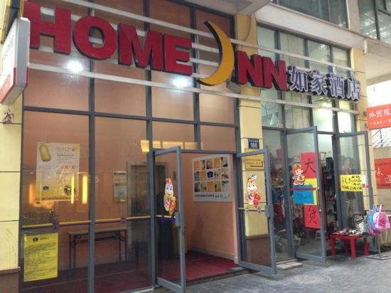 Home Inn (Guangzhou Tianhe Park): 如家天河公園