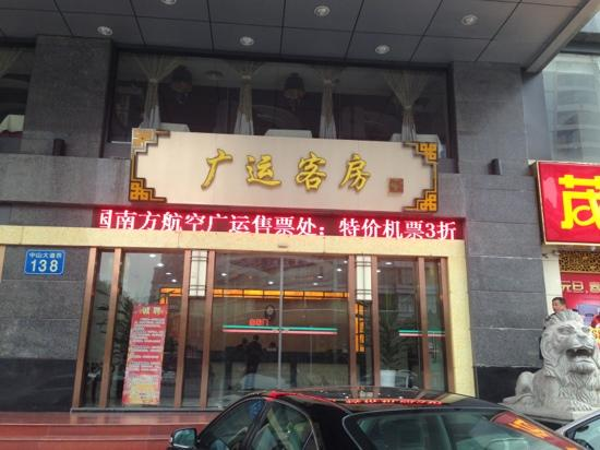 Guang Yun Hotel: 廣運賓館