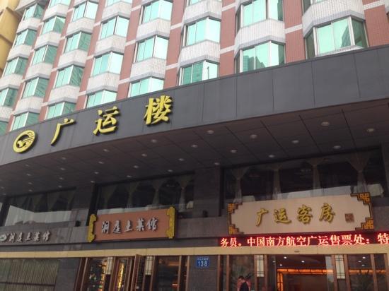 Photo of Guangyun Lou Hotel Guangzhou