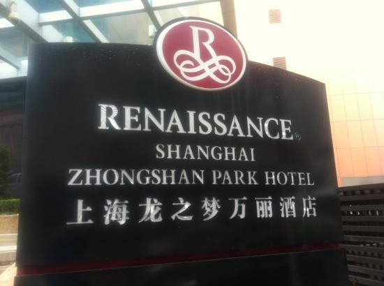 Renaissance Shanghai Zhongshan Park Hotel: 正门