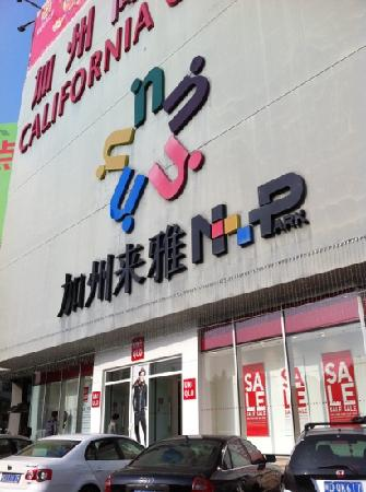 Ya department Store (ruijing)