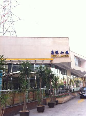 Bellagio Cafe (LianQian East Road)