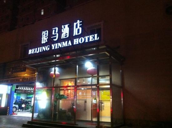 Beijing Yinma Hotel: 正门