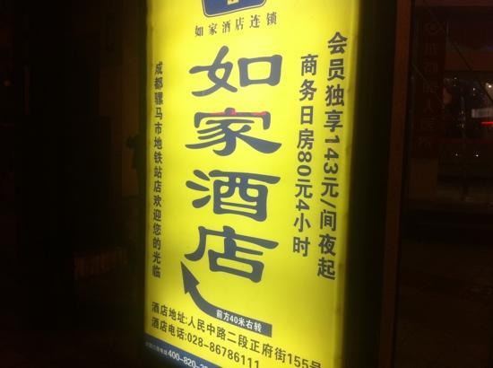 Home Inn Chengdu Renmin Middle Road 2nd Section Zhengfu Street: 如家指示牌