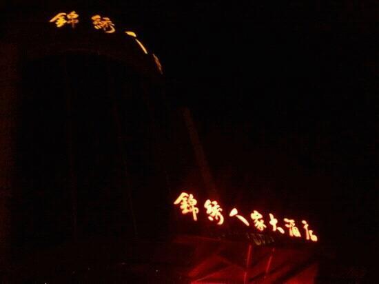 Jinxiu Family Hotel