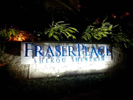 Fraser Place Shekou Hotel Shenzhen: 铭牌
