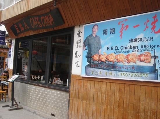 Cafe China: 原始人烤鸡