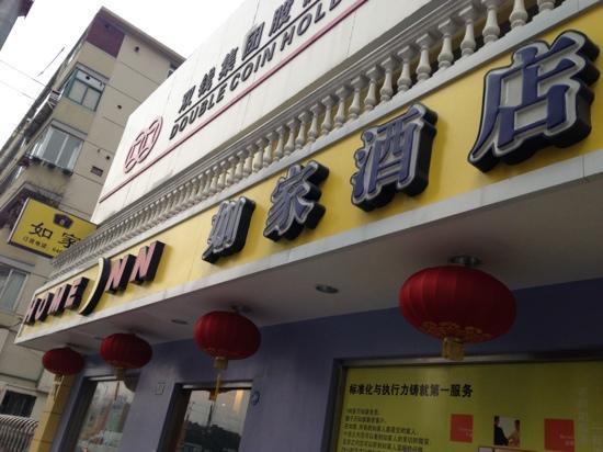 Home Inn (Shanghai Xujiahui Wanping South Road): 外观