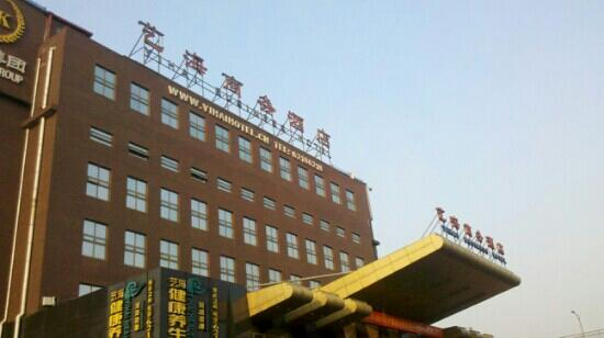 Free Comfort Holiday Hotel (Beijing Xueyuan South Road) : 艺海