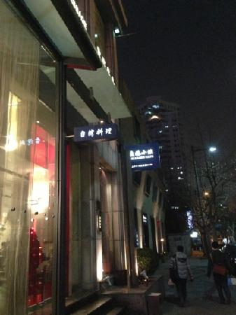 ShangHai Bellagio Cafe (Xintiandi): 鹿港小镇