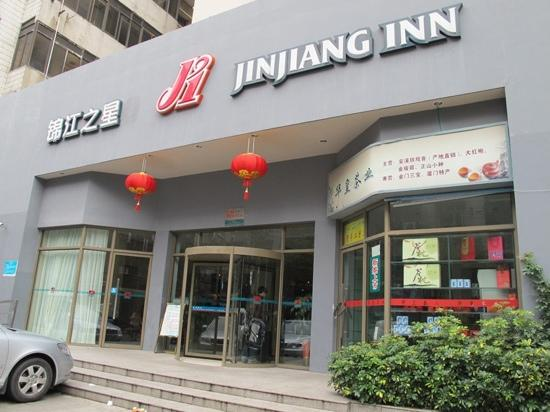 Jinjiang Inn Xiamen University: 门面