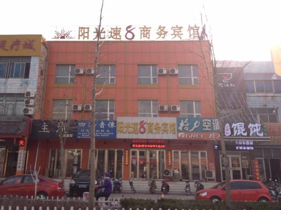 Yangguang Su8 Business Hotel