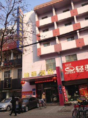 Grace Inn (Tai'an Qingnian Road): 佳驿