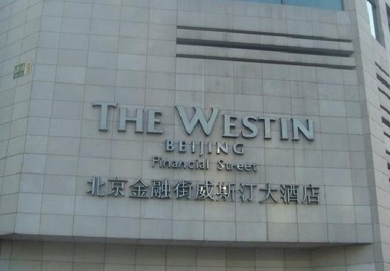 The Westin Beijing Financial Street: 门头