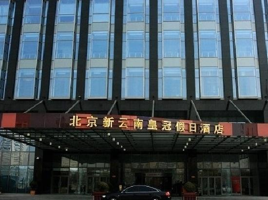 Crowne Plaza Beijing Sun Palace: 门头
