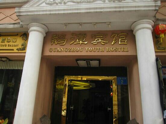 Guangdong Youth Hostel: 门口