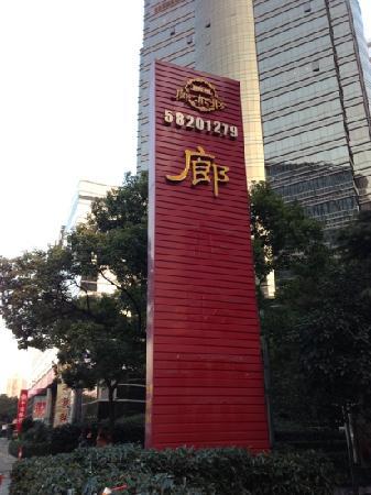 Lang Yi Fang Restaurant (ZhangYang Road)