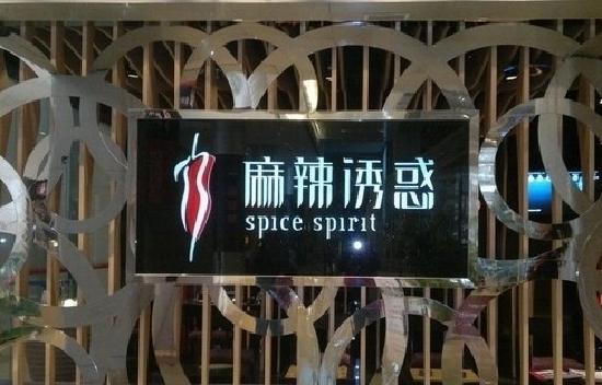 Spice Spirit (QingHe WuCai Cheng)