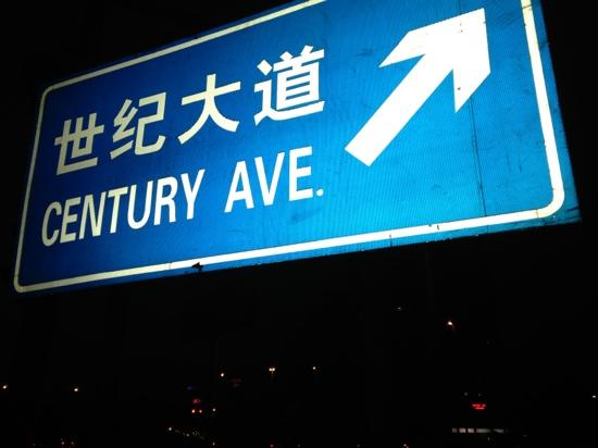 Century Boulevard : 夜景