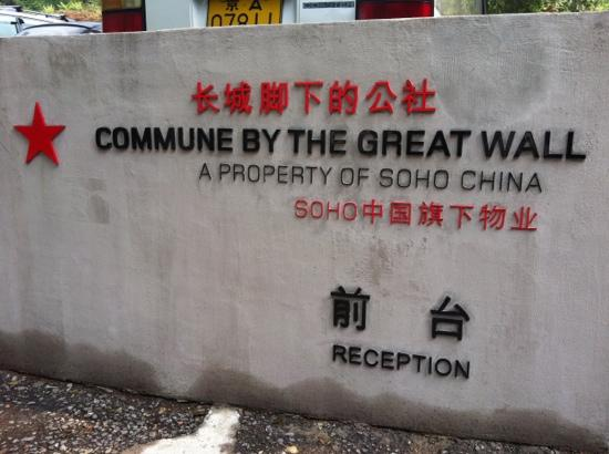 Commune by the Great Wall: 长城脚下的公社