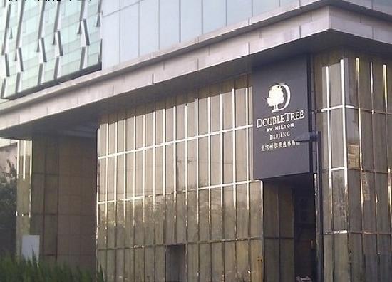 Doubletree by Hilton Beijing: 希尔顿逸林酒店一角
