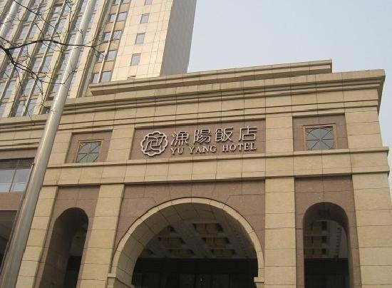 Yuyang Hotel: 入口处