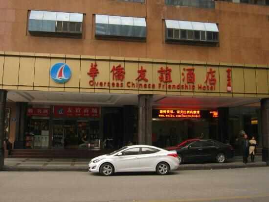 Overseas Chinese Friendship Hotel: 门口