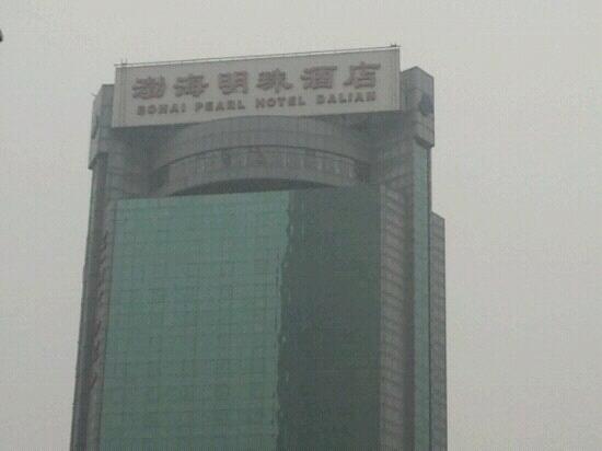 Bohai Pearl Hotel: 渤海明珠