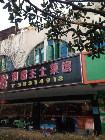 Xiang BaWang Tu CaiGuan (ShangCheng Road)