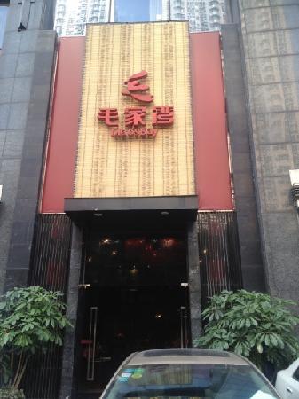 MaoJiaWan Restaurant (ZhuJiangXinCheng)