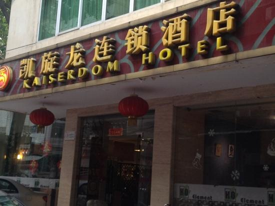 Kaiserdom Hotel Guangzhou Zhonghua Plaza: 有的